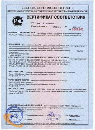 Сертификат соответствия  ГОСТ-Р