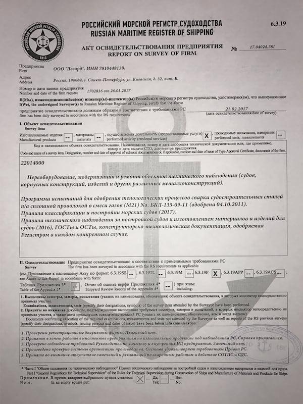 Акт освидетельствования предприятия (РМРС)