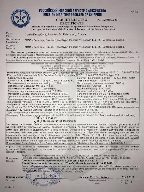Свидетельство Сертификат на Контейнеры (РМРС)