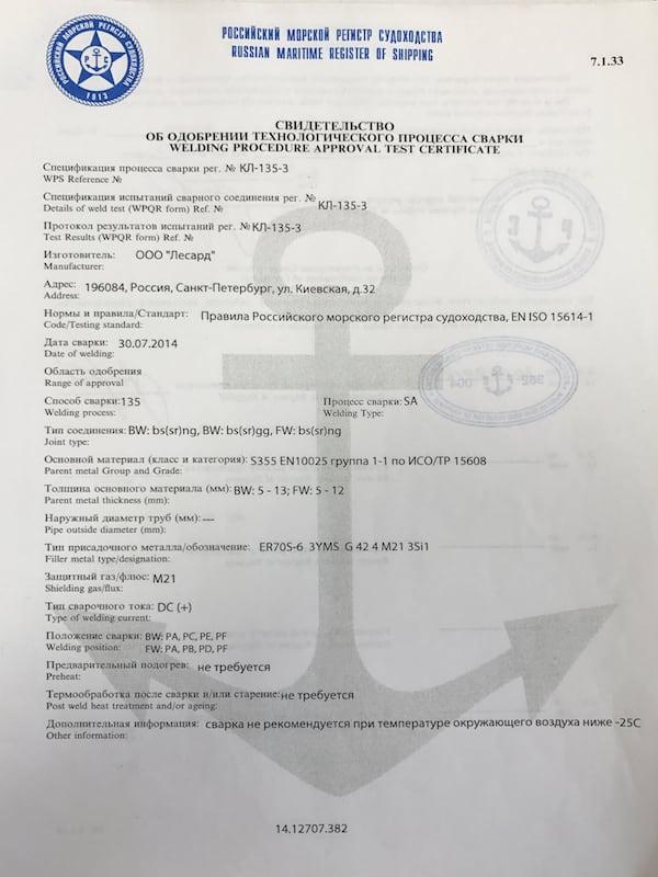 Свидетельство об одобрении технологического процесса сварки (РМРС)