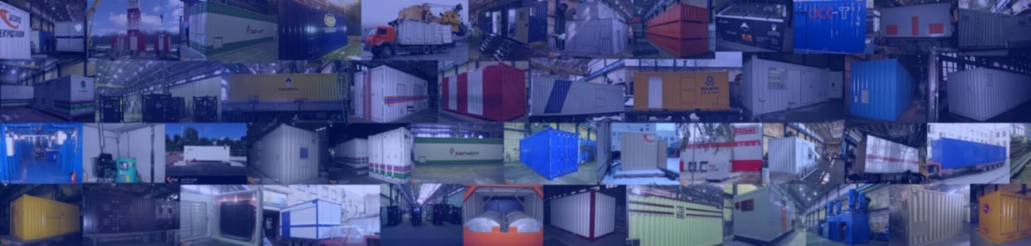 Компания Лесард. Производство контейнеров, проектирование